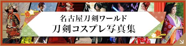 名古屋刀剣ワールド 刀剣コスプレ写真集