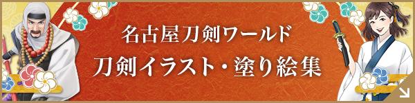 名古屋刀剣ワールド 刀剣イラスト・塗り絵集