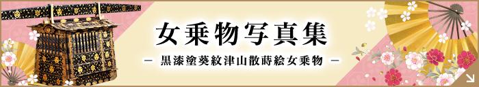 女乗物写真集 黒漆塗葵紋津山散蒔絵女乗物