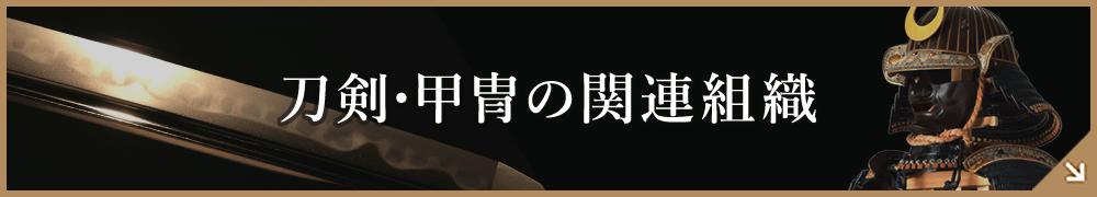 刀剣・甲冑の関連組織