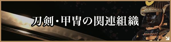 刀剣展示 博物館の日本刀