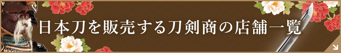 刀剣商リンク(刀剣店・刀剣ショップ・刀屋)