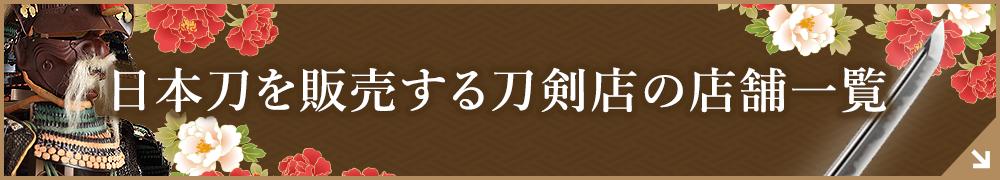 全国の刀剣商(刀剣買取・販売店)リンク