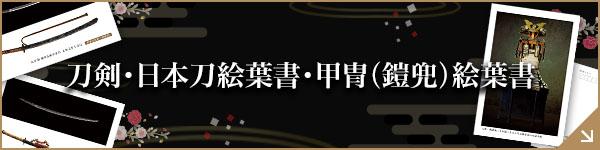 刀剣ワールド「刀剣・日本刀絵葉書・甲冑(鎧兜)絵葉書」のご紹介