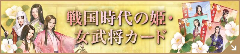 戦国時代の姫・女武将カード