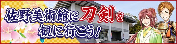 佐野美術館に刀剣を観に行こう!