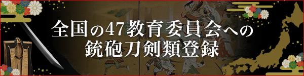 銃砲刀剣類登録証を提出 都道府県教育委員会一覧