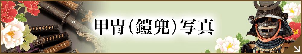 甲冑(鎧兜)写真/画像