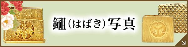 鎺(ハバキ)写真/画像