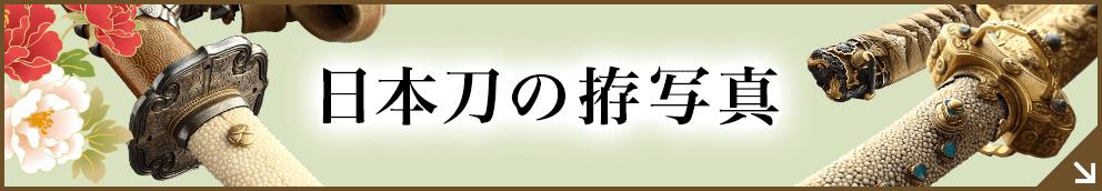 日本刀の拵写真/画像