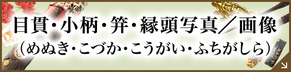 目貫・小柄・笄・縁頭写真/画像
