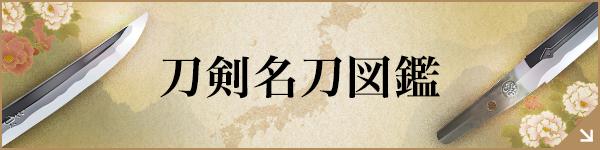 刀剣名刀図鑑(刀剣・日本刀)