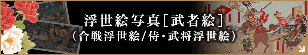 浮世絵[武者絵](合戦浮世絵/侍・武将浮世絵)