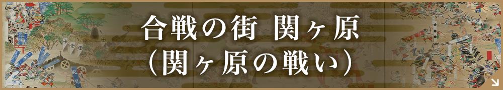 合戦の街 関ヶ原