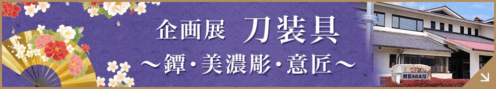 企画展「刀装具~鐔・美濃彫・意匠~」