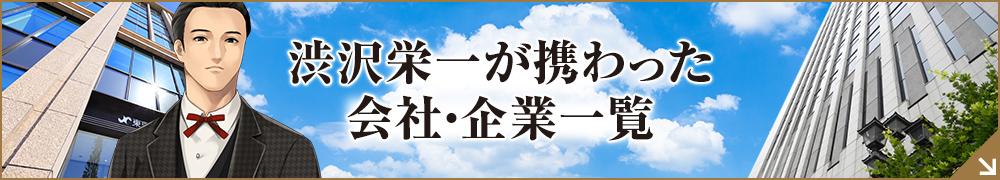 渋沢栄一が携わった企業一覧