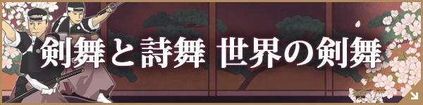 剣舞と詩舞 世界の剣舞