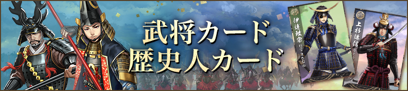 武将カード・歴史人カード