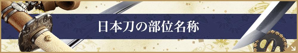 日本刀の構造と部位の名称