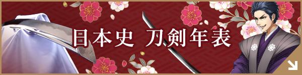 日本刀写真/画像