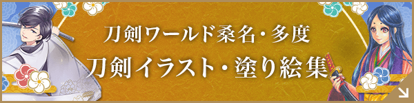 刀剣コレクション桑名・多度 刀剣イラスト・塗り絵集