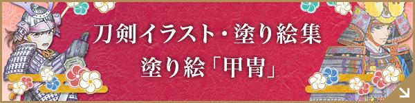 刀剣イラスト・塗り絵集 塗り絵「甲冑」