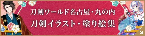 刀剣コレクション名古屋・丸の内/ミニ博物館 刀剣イラスト・塗り絵集