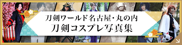 刀剣コレクション名古屋・丸の内/ミニ博物館 刀剣コスプレ写真集