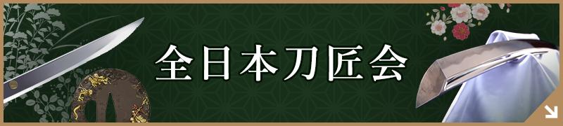 全日本刀匠会