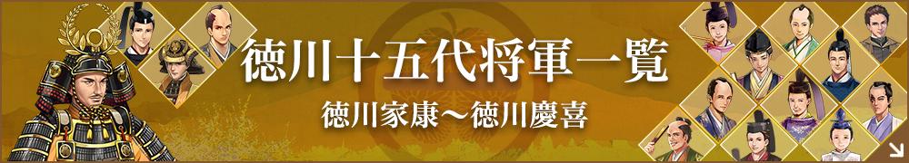 徳川十五代将軍