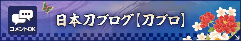 日本刀ブログ[刀ブロ]