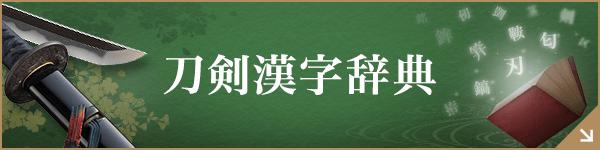 刀剣漢字辞典