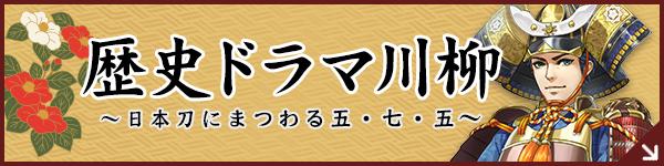 刀剣・お城川柳