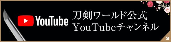 刀剣ワールド公式YouTubeチャンネル