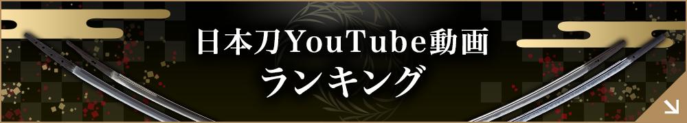 日本刀(刀剣)YouTube動画ランキング
