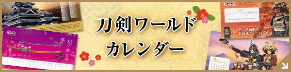 刀剣ワールドカレンダー