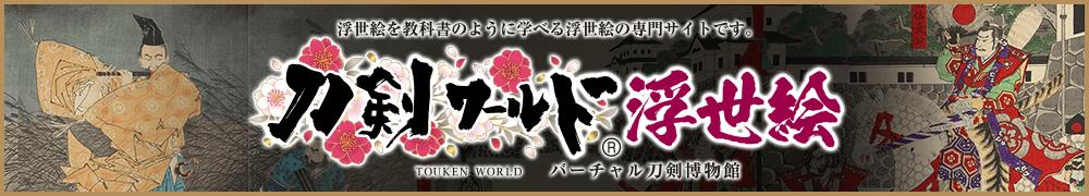 刀剣ワールド浮世絵