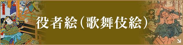武将浮世絵写真