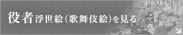 役者浮世絵(歌舞伎絵)を見る