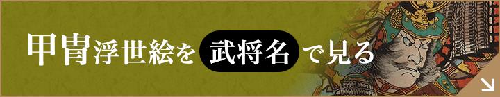 甲冑浮世絵を武将名で見る