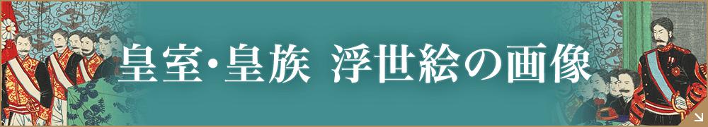 皇族 浮世絵