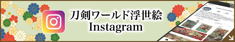 刀剣ワールド/浮世絵Instagram