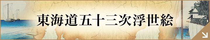 東海道五十三次浮世絵を見る