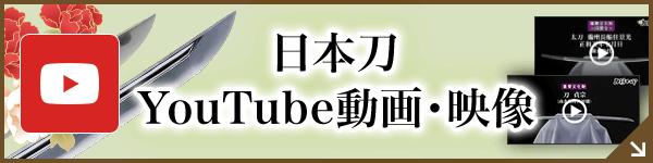 日本刀Youtube動画・映像