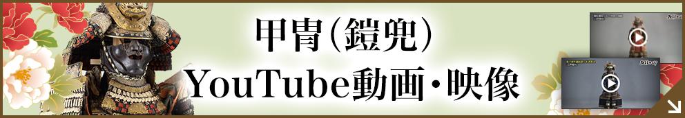 甲冑(鎧兜)YouTube動画・映像