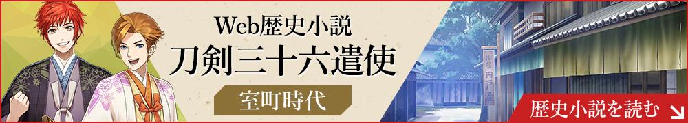 Web歴史小説 刀剣三十六遣使 室町時代