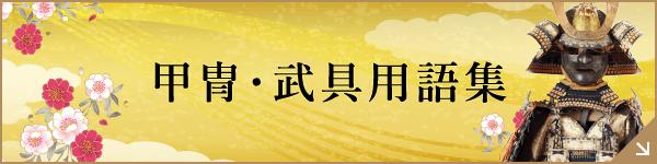 甲冑・武具用語集