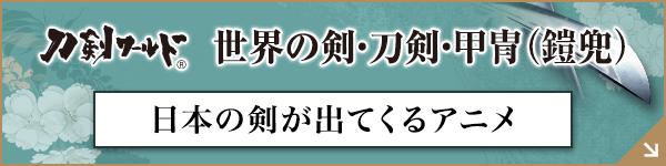 日本の剣が出てくるアニメ