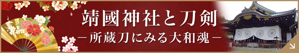 靖國神社と刀剣-所蔵刀にみる大和魂-