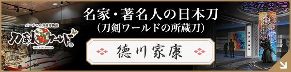 名家・著名人の日本刀(刀剣ワールドの所蔵刀)[徳川家康]